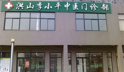 drlee tcm clinic